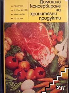 Домашно консервиране на хранителни продукти