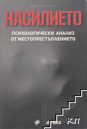 Насилието: Психологически анализ от местопрестъплението