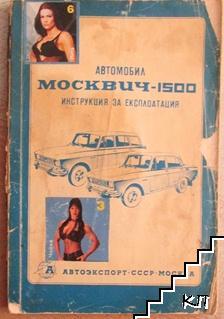 Автомобил Москвич-1500