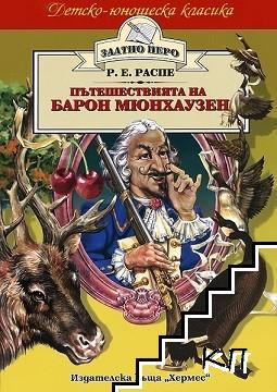 Пътешествията на барон Мюнхаузен