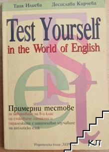 Test Yourself in the World of English