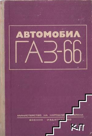 Автомобил ГАЗ-66