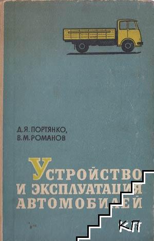 Устройство и эксплуатация на автомобилей