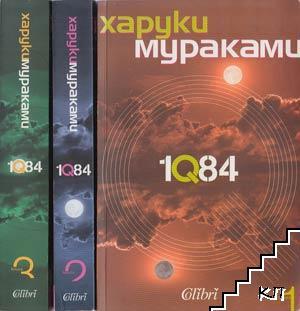 1Q84. Книга 1-3