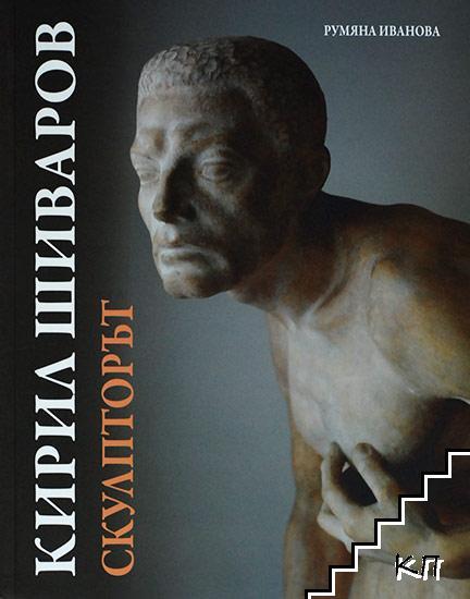 Кирил Шиваров - скулпторът