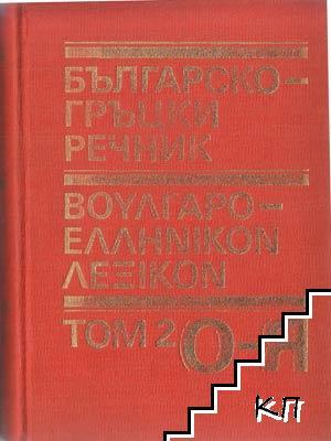 Българско-гръцки речник. Том 2: О-Я