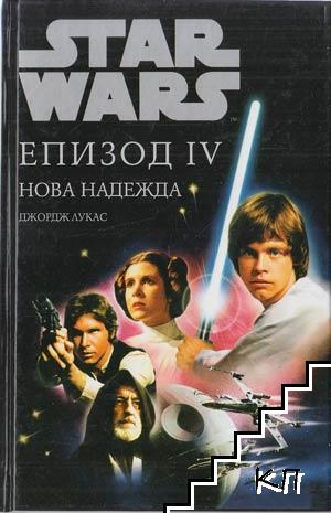 Star Wars. Епизод 4: Нова надежда