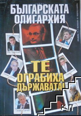 Българската олигархия. Те ограбиха държавата
