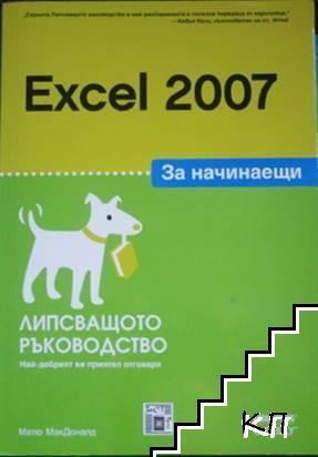 Excel 2007 за начинаещи