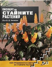 Експерт по стайните растения. Книга 1