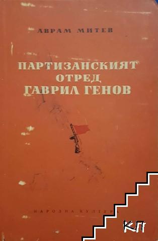 Партизанският отред Гаврил Генов