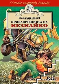 Приключенията на Незнайко