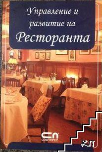 Управление и развитие на ресторанта