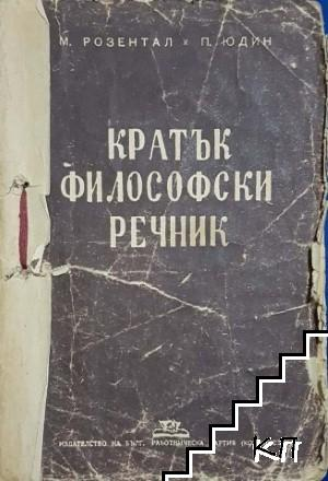 Кратък философски речник