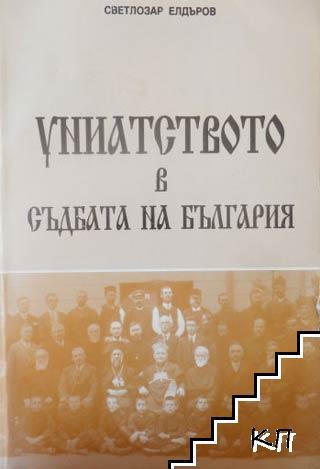 Униатството в съдбата на България