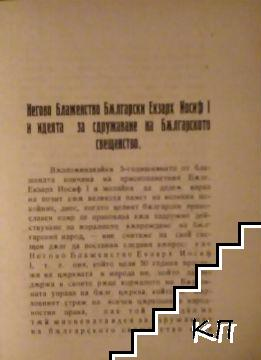 Негово Блаженство Български Екзарх Йосиф I и идеята за сдружаване на Българското свещенство