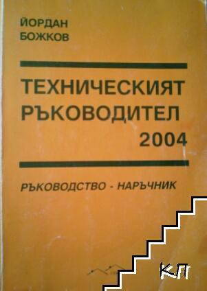 Техническият ръководител 2004