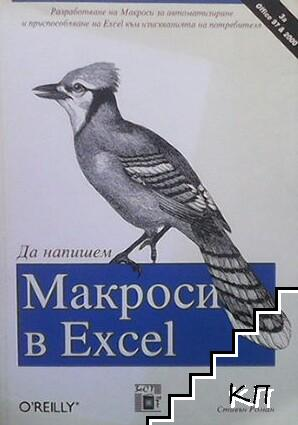 Да напишем макроси в Excel