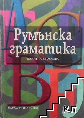 Румънска граматика