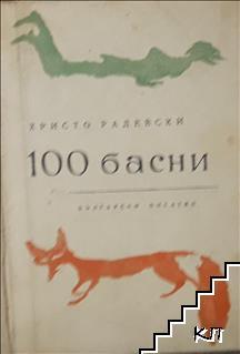 100 басни