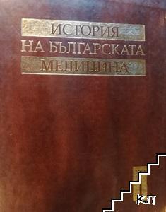История на българската медицина. Том 1