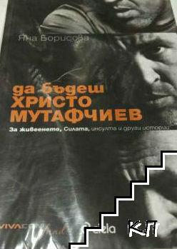 Да бъдеш Христо Мутафчиев
