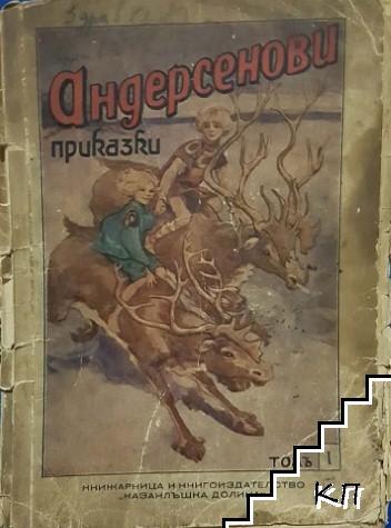 Андерсенови приказки в дванадесет тома. Том 1
