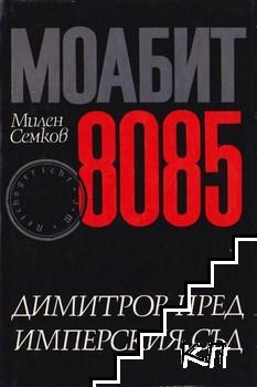 Моабит 8085