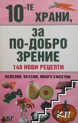 10-те храни, за по-добро зрение