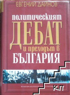 Политическият дебат и преходът в България