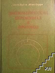 Дипломатический церемониал и протокол. Принципы, процедуры и практика