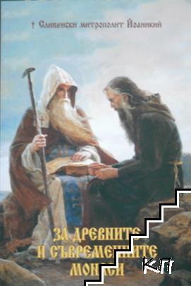 За древните и съвременните монаси
