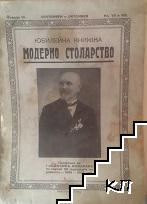 Модерно столарство. Кн. 7-8 / 1927