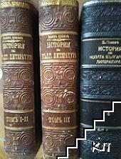 История на новата българска литература. Томъ 1-4