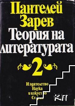 Теория на литературата. Том 2