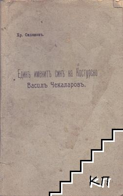Единъ именитъ синъ на Костурско: Василъ Чекаларовъ