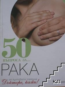 50 въпроса за... Рака