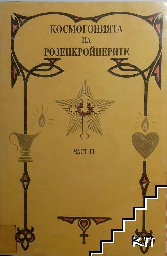 Космогонията на розенкройцерите. Част 2
