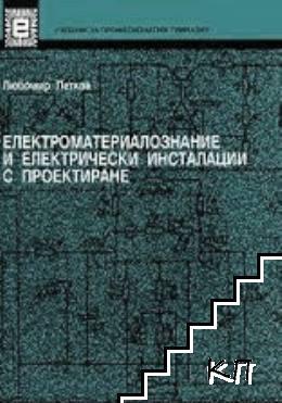 Електроматериалознание и електрически инсталации с проектиране