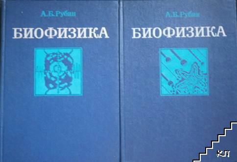 Биофизика в двух книгах. Книга 1-2