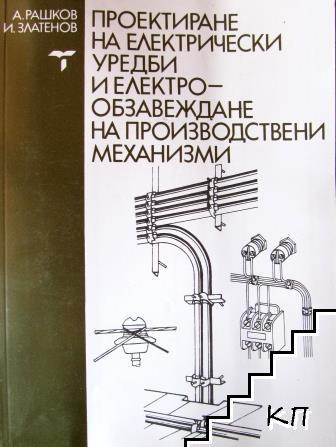 Проектиране на електрически уредби и електрообзавеждане на производствени механизми