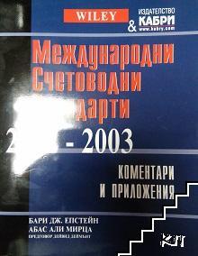Международни счетоводни стандарти 2002-2003