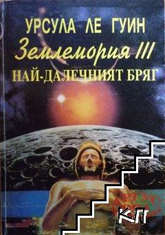 Землемория. Книга 2-4