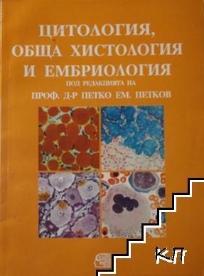 Цитология, обща хистология и ембриология
