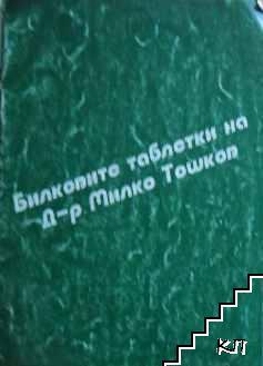 Билкови таблетки на д-р Тошков
