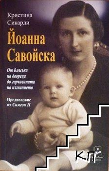 Йоанна Савойска