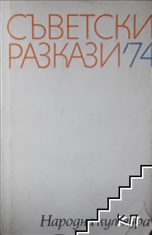 Съветски разкази '74