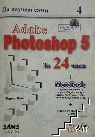 Да научим сами Adobe Photoshop 5 за 24 часа