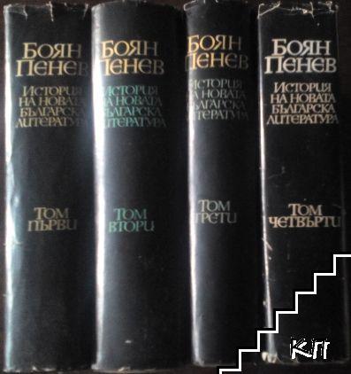 История на новата българска литература в четири тома. Том 1-4