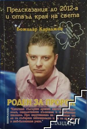 Божидар Караджов: Роден за пророк